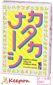 カタカナーシ (4個までメール便可能)幻冬舎 カードゲーム おもちゃ カタカナ