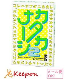 カタカナーシ2 (4個までメール便可能)幻冬舎 カードゲーム おもちゃ カタカナ