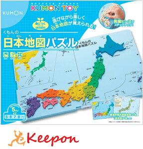 日本地図パズル くもん出版/地図/都道府県