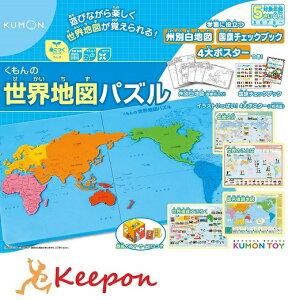 くもんの世界地図パズル くもん出版 地図 国旗