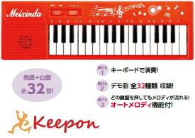 メロディキーボードアーテック 知育玩具 おもちゃ 幼児向けおもちゃ 楽器 音楽 鍵盤 ピアノ 楽器 幼稚園 保育園