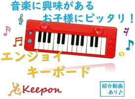 エンジョイキーボードアーテック 知育玩具 おもちゃ 幼児向けおもちゃ 楽器 音楽 鍵盤 ピアノ 楽器 幼稚園 保育園 動画