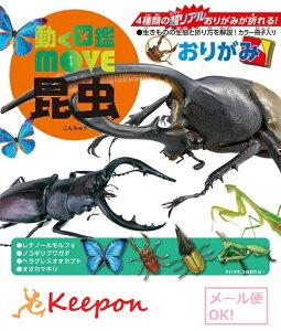 動く図鑑MOVE 昆虫おりがみ (メール便可能)工作/折り紙/おりがみ/トーヨー