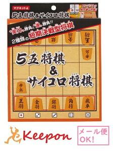 5五将棋&サイコロ将棋(メール便可能)池田工業社 将棋 ゲーム おもちゃ コンパクト 持ち運び