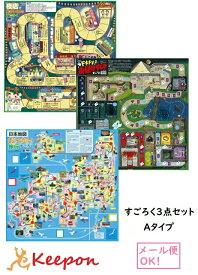 人気すごろく3点セット A (1セットまでメール便可能)アーテック/おもちゃ/双六/面白い/ボードゲーム/人気/子供/お正月 夜店でおかいものすごろく ドキドキおばけやしきすごろく 日本地図おつかいすごろく