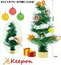 クリスマスツリー作り クリスマス/イベント/ミニツリー/手作りキット/工作キット/景品/子供会/安い/diy/飾り/材料