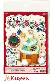 きらきらクリスマスランプキットアーテック/かわいい/ハンドメイド/手作り/クラフト/工作/自由研究/女の子/ワークショップ/ランプ工作/ガールズクラフト/クリスマスグッズ