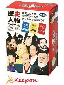 歴史人物カードゲームアーテック/知育カード/カードゲーム/かるた/トランプ/勉強/教材/社会