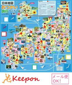 すごろく 日本地図おつかい旅行(4個までール便可能) アーテックアーテック/知育玩具/幼児向けおもちゃ/双六/ランキング/面白い/ボードゲーム/人気/子供/お正月/動画