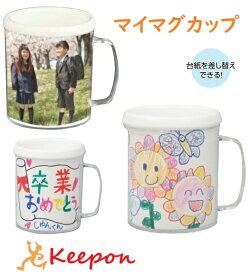 マイマグカップ 3色からお選びくださいマグカップ コップ お絵かき 母の日 プレゼント 記念品 子供会 手作り 卒業 卒園