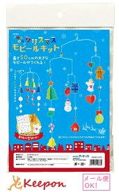 ゆらゆらクリスマスモビールキット(メール便可能)アーテック/かわいい/ハンドメイド/手作り/クラフト/工作/自由研究/女の子/ワークショップ/ストラップ/ガールズクラフト