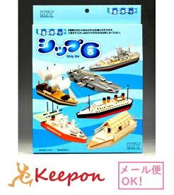 シップ6(メール便可能)加賀谷木材 木工工作キット 自由研究 夏休み キット 木工工作 男の子 女の子 船