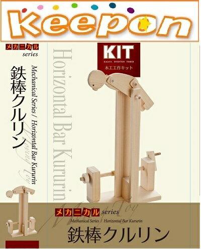 鉄棒クルリン加賀谷木材 初級木工工作キット自由研究 からくりメカニカル
