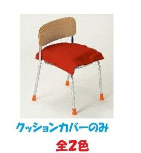 クッションカバーのみ 防災ずきん用(メール便可能)〜2色からお選び下さい小学校頭巾用 青 赤