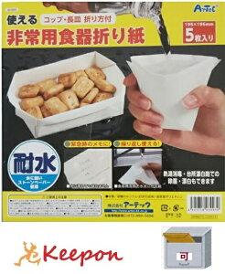 非常用食器折り紙(メール便可能)アーテック 防災 災害 用品 グッズ 避難 水 非難 給水