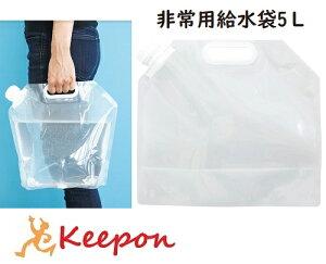 非常用給水袋5L(マチ付)防災 避難 水 持ち運び グッズ アーテック