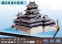 国宝 松本城 ペーパークラフト 1/300(メール便可能)日本名城シリーズ石川数正/近世城郭