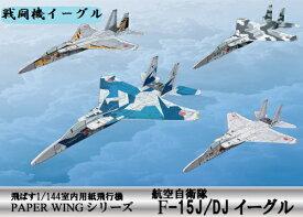 ファセット 航空自衛隊F-15イーグル 4機入り 飛ばす室内用紙飛行機 1/144スケール(メール便可能)PAPER WINGシリーズ多用途戦闘機/バイパーゼロ/ペーパークラフト