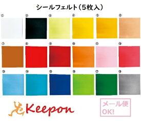 シールフェルト 18cm角(5枚入り) (メール便可能)18色から選択手芸 ハンドメイド 材料 製作 工作 クラフト