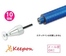 10個組 2WAYタッチペン用ペン先 ディスクタイプ (メール便可能) アーテック画面 タブレット タッチペン 学校 授業 パソコン 交換