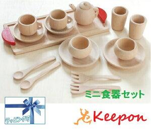 木のおもちゃ ミニ食器セットだいわ 木製おもちゃ プレゼント/ままごと/誕生日/出産祝い/クリスマス/ラッピング