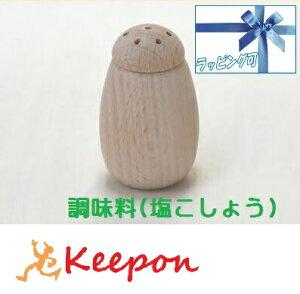 木のおもちゃ 調味料(塩こしょう) だいわ 木製おもちゃ プレゼント/ままごと/誕生日/出産祝い/クリスマス/ラッピング