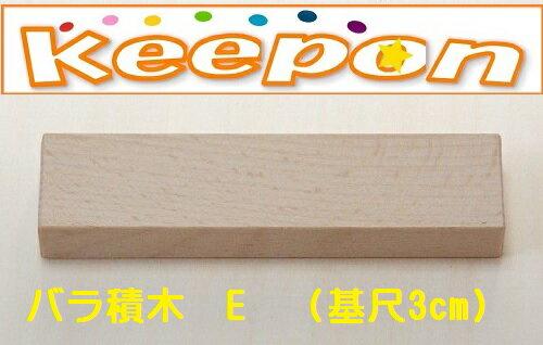 木のおもちゃ バラ積木 E(基尺3cm)(メール便可能)だいわ 木製おもちゃ プレゼント/積み木/誕生日/出産祝い/クリスマス/つみき/ラッピング