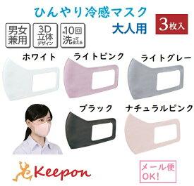 3枚入り ひんやり冷感マスク(15個までメール便可能) 5色から選択アーテック 夏用 マスク ひんやり 洗える グレー 白 ピンク 大人用 黒 立体マスク 耳が痛くならない