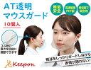 AT透明マウスガード(10個入)コロナ感染予防 感染対策 会社 学校 対策 アーテック 飛沫防止 衛生品 透明マスク 男女兼…