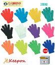 子供用 カラーのびのび手袋(8個までメール便可能)〜12色からお選びくださいキッズ/アーテック/ダンスグッズ/カラー…