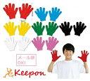 カラー手袋(数量6までメール便可能)〜7色からお選びくださいアーテックダンスグッズ/運動会/演技/競技/応援/イベント/…