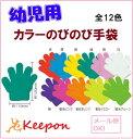幼児〜子供用 ミニのびのび手袋(12個までメール便可能)〜11色からお選びください キッズ/アーテック/ダンスグッズ…