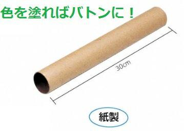 紙管 バトンアーテック/応援/運動会/体育祭/工作/学校/バトン