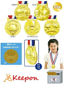 3D合金メダル (メール便可能) 5種類からお選びくださいアーテック/応援/運動会/体育祭/学校/イベント/子ども/シール/名入れ/園名