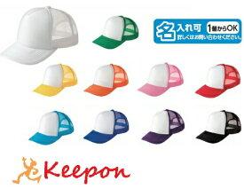 イベントメッシュキャップ無地〜10色からお選びください 1個からプリント加工可能アーテック/記念品/学校/PTA/オリジナル帽子