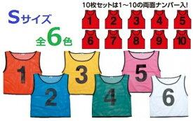 ビブスSサイズ 10枚セット ナンバー入〜6色からお選びくださいアーテック/競技備品/運動会/体育祭
