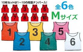 ビブスMサイズ 10枚セット ナンバー入〜6色からお選びくださいアーテック/競技備品/運動会/体育祭