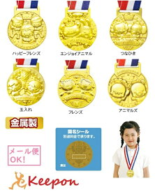 3D合金メダル (12個までメール便可能) 6種類からお選びくださいアーテック 応援 運動会 体育祭 学校 イベント 子ども シール 名入れ 園名 幼稚園 保育園