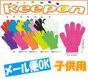 子供用 カラーのびのび手袋(8個までメール便可能)〜12色からお選びください キッズ/アーテック/ダンスグッズ/カラ…