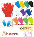 低学年向け カラーのびのび手袋(8個までメール便可能)〜12色からお選びくださいキッズ/アーテック/ダンスグッズ/カ…