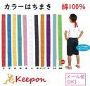 カラーはちまき 約4cm×1.1m(40個までメール便可)綿のはちまき 11色から選択 アーテック ハチマキ 鉢巻き 運動会 体…