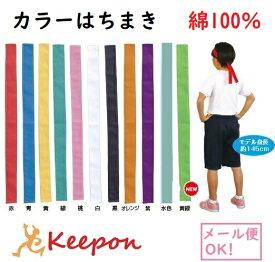 カラーはちまき 約4cm×1.1m(40個までメール便可)綿のはちまき 11色から選択 アーテック ハチマキ 鉢巻き 運動会 体育祭 選挙 イベント