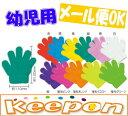 幼児〜子供用 ミニのびのび手袋(12個までメール便可能)〜11色からお選びください キッズ/アーテック/ダンスグッズ/カラー手袋/カラー軍手/こども/綿