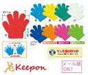 幼児〜子供用 ミニのびのび手袋(16個までメール便可能)〜9色からお選びください運動会/発表会/学芸会/キッズ/アー…