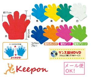 幼児〜子供用 ミニのびのび手袋(16個までメール便可能)〜9色からお選びください運動会 発表会 学芸会 キッズ アーテック ダンスグッズ カラー手袋 カラー軍手 こども 綿 赤 青 黄 緑 白
