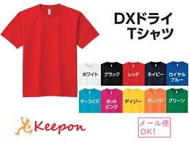 DXドライTシャツ 無地 10色から選択(1枚までメール便可能)アーテック 応援 運動会 体育祭 学校 イベント 安い チーム クラス 子ども 大人 メッシュ ドライ