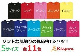 ライトウェイト Tシャツ 無地〜5サイズ11色からお選び下さい(メール便可能)アーテック/応援/運動会/体育祭/学校/イベント