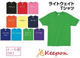 ライトウェイト Tシャツ 無地 11色から選択(1枚までメール便可能)アーテック 応援 運動会 体育祭 学校 イベント 安い チーム クラス 子ども 大人