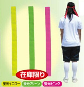 カラーはちまき ハチマキ 蛍光色(30個までメール便可能)〜3色からお選びくださいアーテックダンスグッズ 運動会 演技 競技体育祭