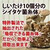 「日本原装」蘑菇菌类综合酵素3袋优惠装 缓解疲劳增强抵抗力